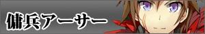 アーサータイプ「傭兵」