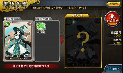 進化合成_カード選択画面
