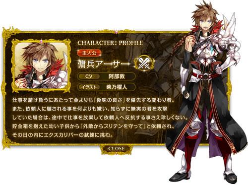 傭兵アーサーで始めてリセマラしてるんだけど、傭兵タイプのキャラクターでリセマラするならオススメって誰かな?