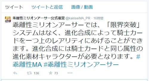 公式Twitter_合成について