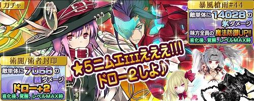 ブースターガチャに新キャラ追加★5ニムエも登場!!