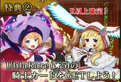 事前登録キャンペーンで『UR★5騎士・ゴットフリート』キタ━(゚∀゚)━!