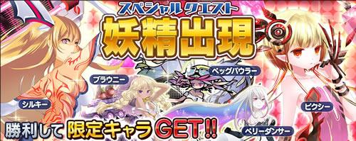 スペシャルクエストに新妖精が追加!ゲリラ妖精の出現時間割はこんな感じです!