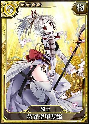 【騎士】特異型甲斐姫