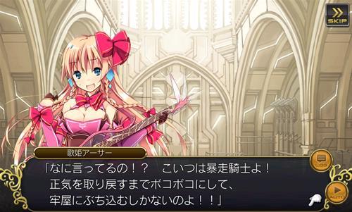 歌姫_サブストーリー