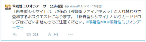 新春型シシマイ_公式Twitter