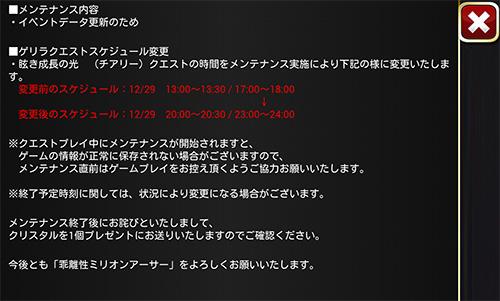 20141229_メンテナンス02
