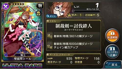 【騎士】聖夜型トール_ステータス