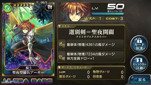 【騎士】聖夜型アーサー