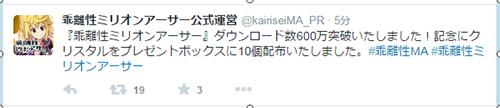 600万ダウンロード_公式twitter
