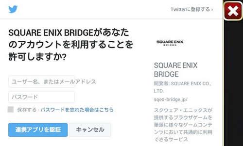 データ引き継ぎ_Twitter認証画面