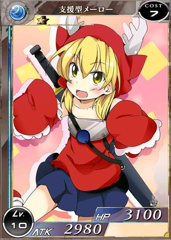 拡散性MA_クリスマスメーロー