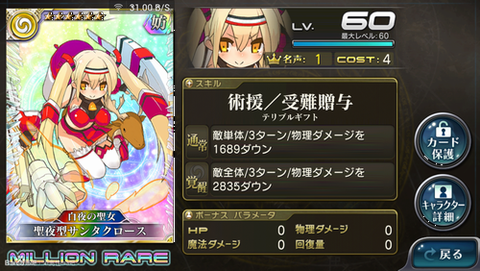 【騎士】聖夜型サンタクロース