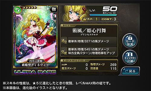 歌姫型グィネヴィア