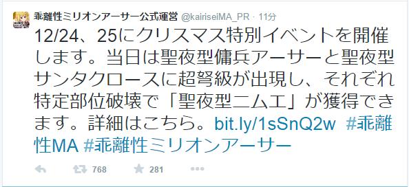 20141221公式Twitter