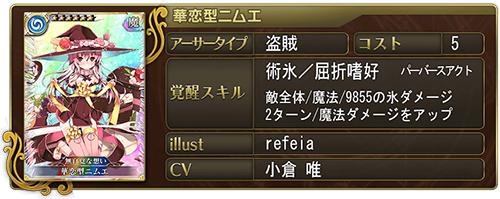 恋華型ニムエ_ステータス02