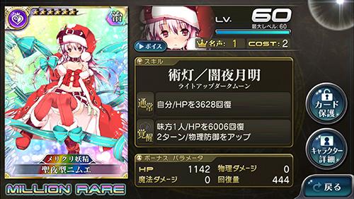 聖夜型ニムエ_歌姫