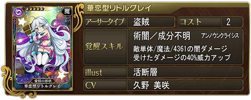 恋華型リトルグレイ_ステータス02