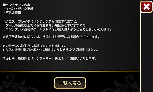 20150108_メンテ告知02