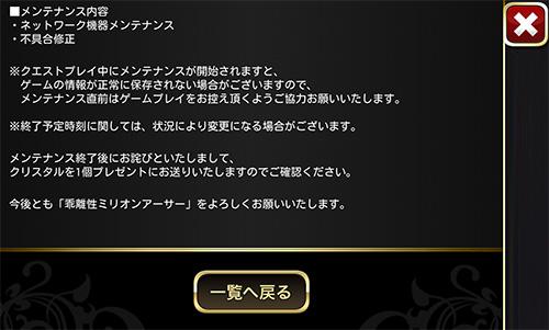 20150126_メンテ告知02