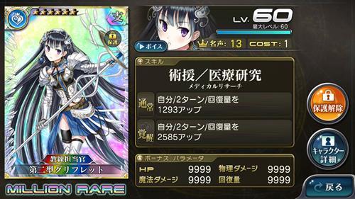 第二型グリフレット(歌姫)_ステータス