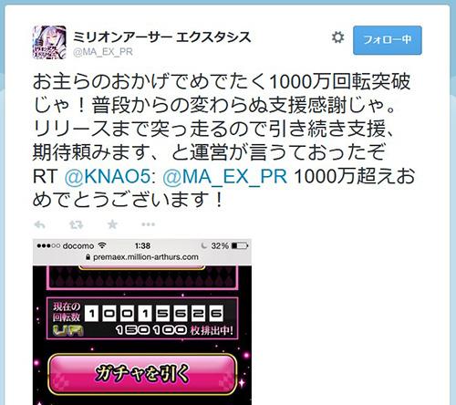 エクスタシス_1000回展突破