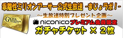 ニコニコ生放送の視聴者プレゼントで「ガチャチケット」がもらえる!プレミアム会員は2枚!!