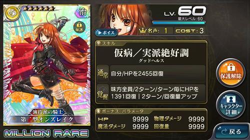 第二型オンズレイク(歌姫)_ステータス