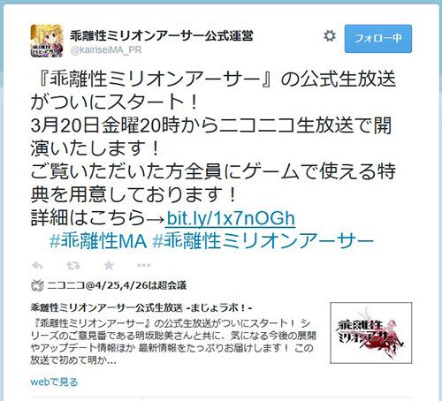 3月20日(金)に乖離性ミリオンアーサーのニコ生がスタート!アップデートやコラボ情報のほか、特典シリアルコードの配布も!?