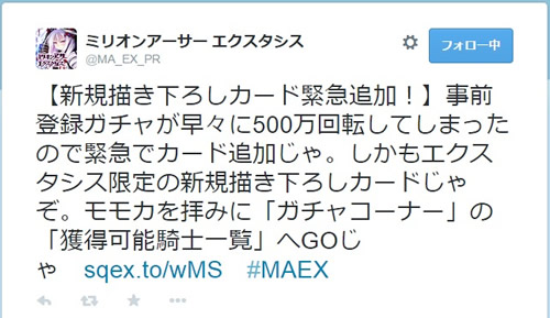 20150311_ex公式Twitter