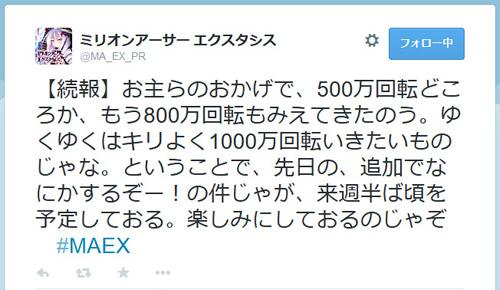 20150306_ex公式Twitter