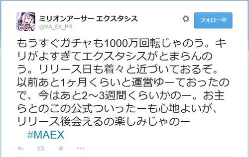 20150313_ex公式Twitter