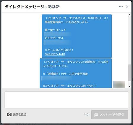 エクスタシス_事前登録シリアルコード