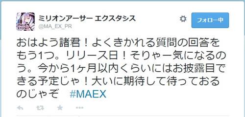 20150303_ex公式Twitter