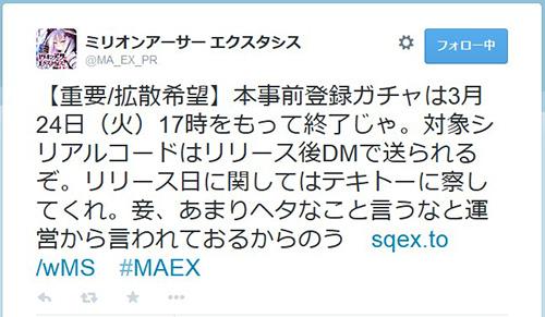20150318_ex公式Twitter