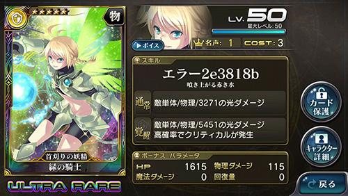 緑の騎士_ステータス