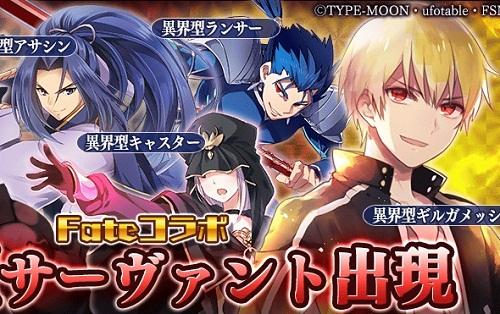 4月15日よりスペシャルクエストに「サーヴァント」出現!Fateコラボのバーサーカーやランサーなど新キャラ登場!登場時間割まとめ