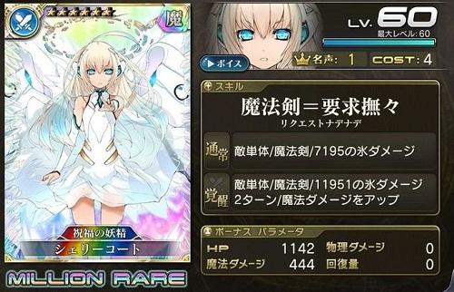 祝福の妖精シェリーコートLvMAX