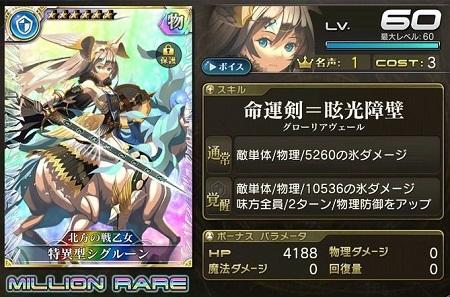 特異型シグルーン★6_LVMAX