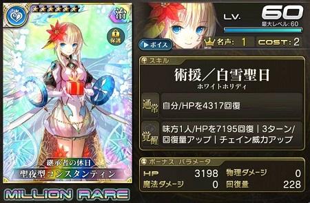 聖夜型コンスタンティン★6_LvMAX