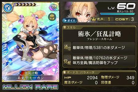 未来型モーガン★6_LvMAX