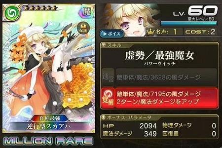 逆行型スカアハ★6_LvMAX