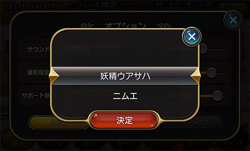 サポート妖精変更_アップデート