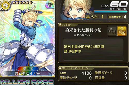 異界型セイバー(歌姫)_ステータス