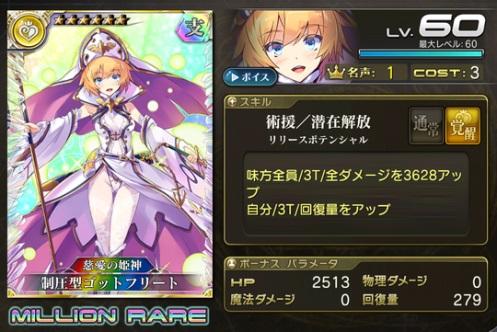 【慈愛の姫神】制圧型ゴットフリート_ステ