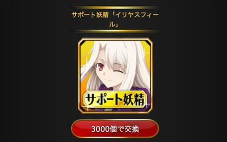 サポート妖精イリヤ10