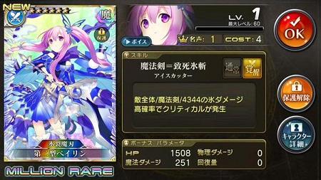 【氷裂魔刃】第二型ベイリン★6_Lv1