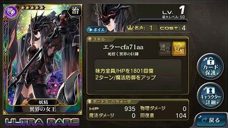 【妖精】異界の女王★5_Lv1