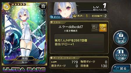 【妖精】ルー★5_Lv1