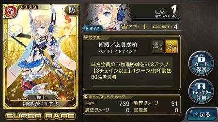 神装型ペリアス★4_Lv1